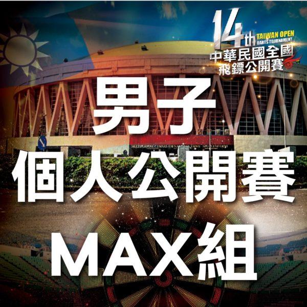 男子個人_MAX組-01