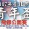 107年臺北市青年盃飛鏢公開賽