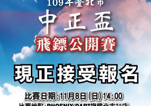 109年_中正盃_頭圖