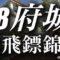 2018府城盃全國飛鏢錦標賽