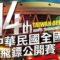 🎯第14屆中華民國全國飛鏢公開賽🎯