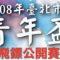 108年臺北市青年盃飛鏢公開賽 成績公佈!