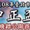 108年臺北市中正盃來囉!