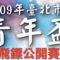 109年臺北市青年盃飛鏢公開賽